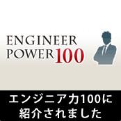 エンジニア力100に紹介されました