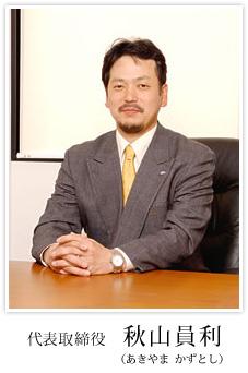 代表取締役 秋山員利