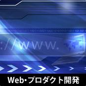 Web・プロダクト開発